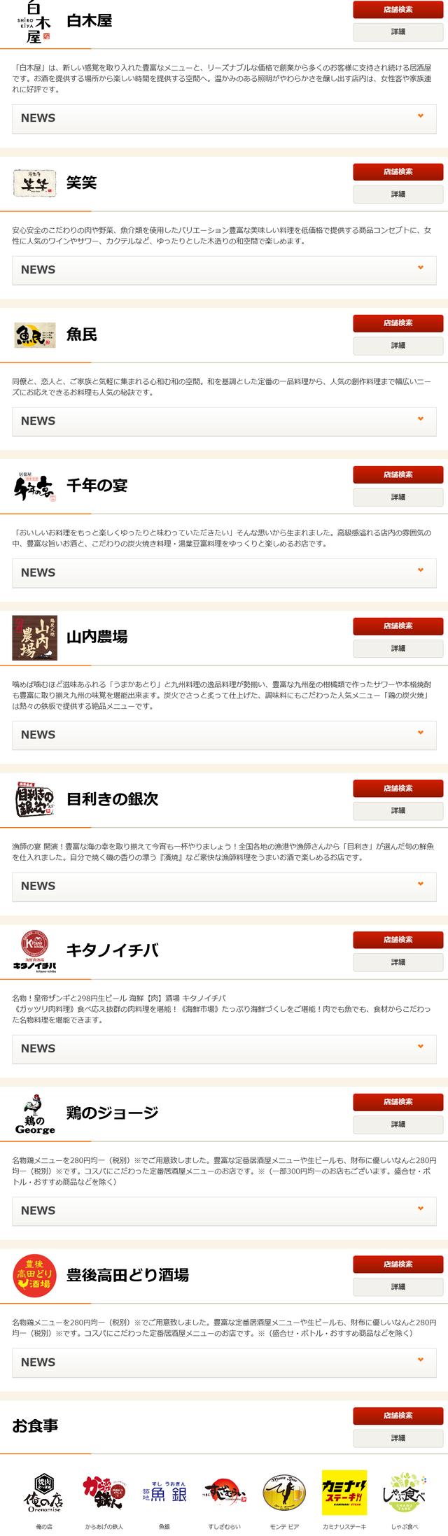 screenshot-www.monteroza.co.jp-2021.01.15-15_24_52