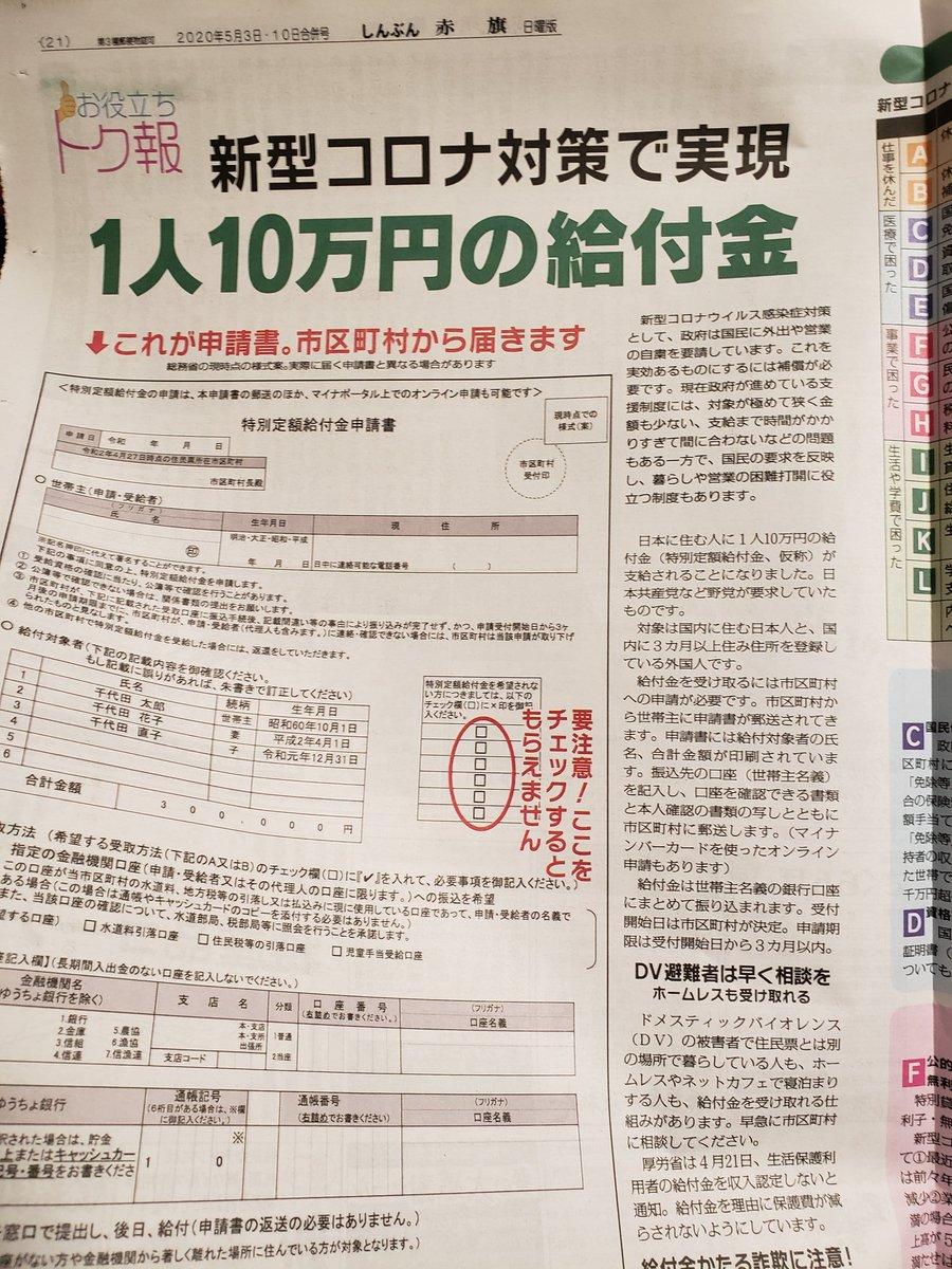 追加 給付 金 10 万 給付金追加一律5万円、10万円、15万円の可能性は?次はいくらもらえる...