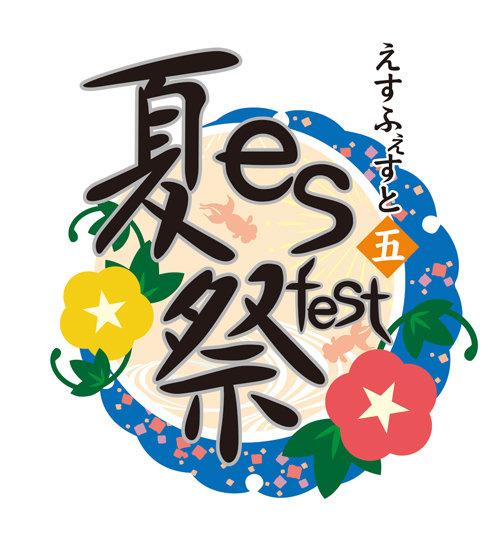 esfest05_logo_fix