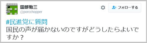 minshin_twitter-3