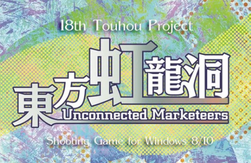 東方Project最新作『東方虹龍洞 ~ Unconnected Marketeers.』Steamで配信開始きたあああああ!!