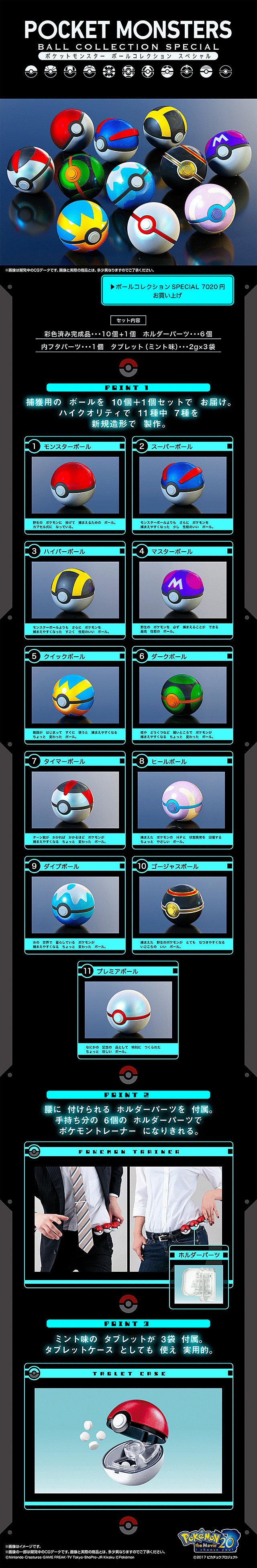 20170420_pokemon_ballcollection_01.jpg