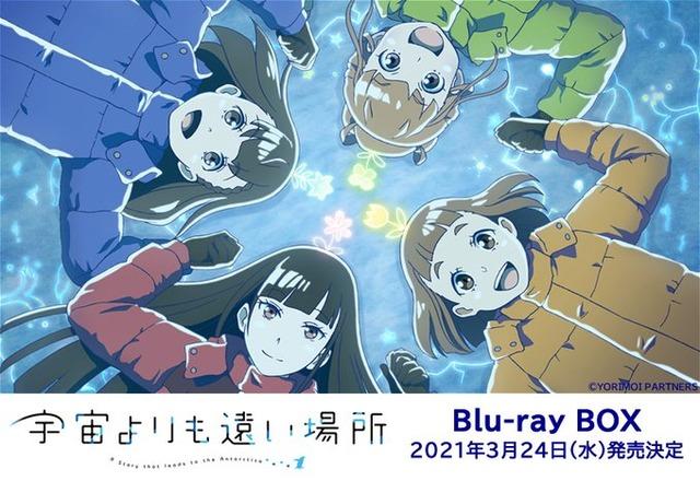 アニメ『宇宙よりも遠い場所』のBlu-ray BOXが発売決定!!価格も2万円とお手頃