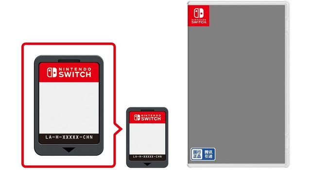 tencent-switch