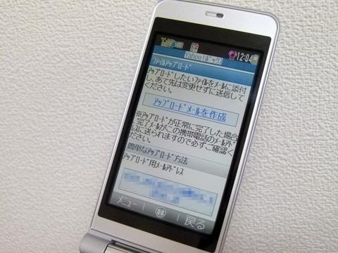 携帯のメール