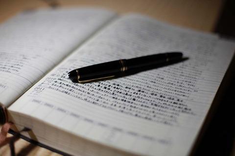 恐怖の日記