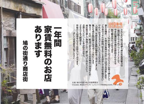 hatonomachi100tenP_omote