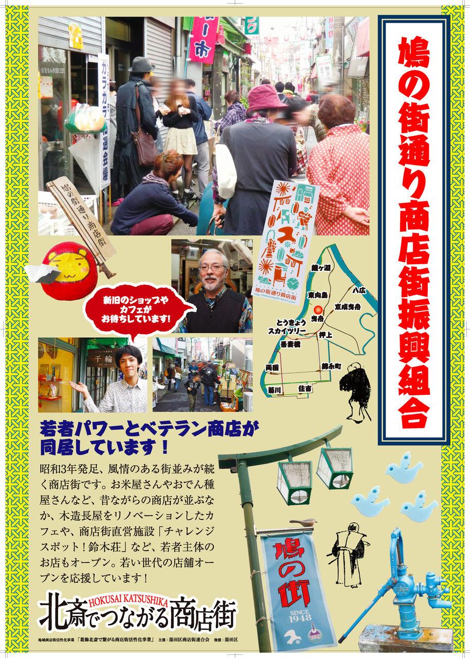 hokusai-hatonomachi