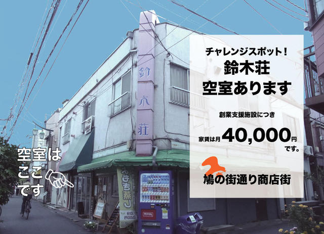 suzukisou5omote