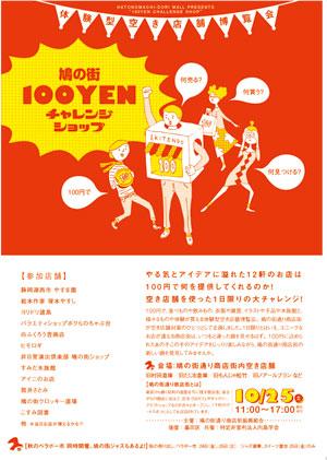 100yen_omote_shusei-s