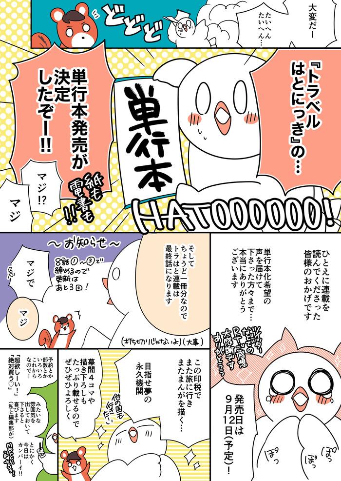 コミックス宣伝