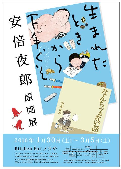 abe_yaro_2016_01_03