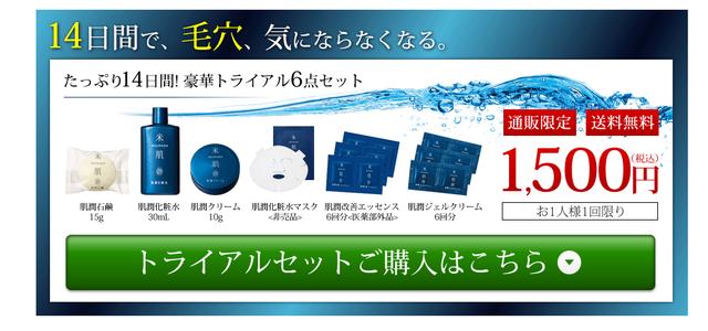 米肌 -MAIHADA- コーセープロビジョン 2016-01-03 07-16-0704