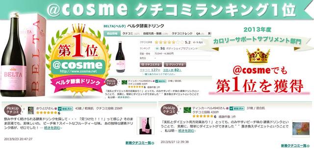 cosme2