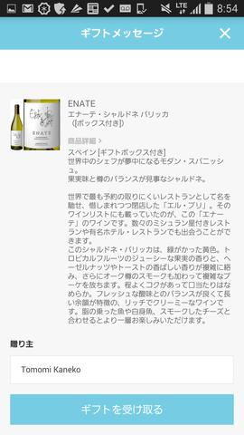 Screenshot_2014-12-02-08-54-53