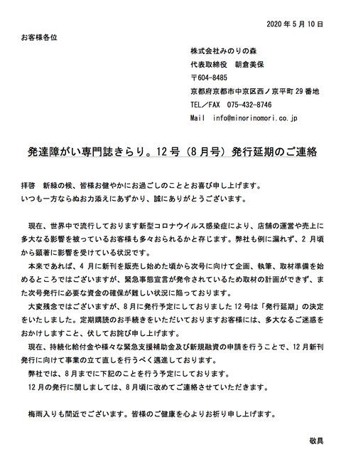 2020年5月10日12号延期(告知用)