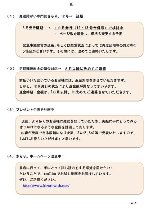 2020年5月10日12号延期(告知用)2