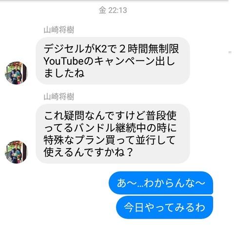Screenshot_20190615-204703