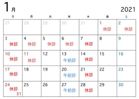 1月 ホームページカレンダー