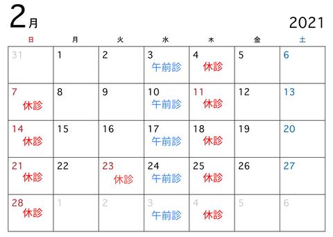 2月 ホームページカレンダー