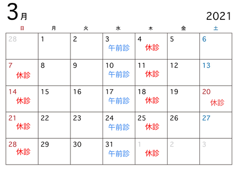 3月 ホームページカレンダー