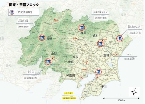 防災道の駅地図2021-06-11