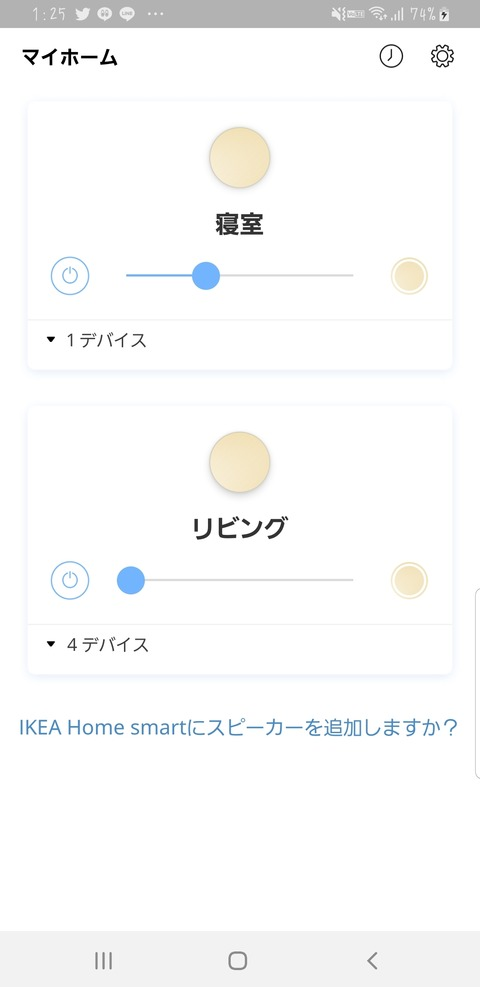 Screenshot_20191015-012558_Home smart (TRDFRI)