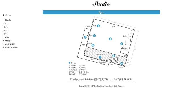 スタジオ公式サイト2