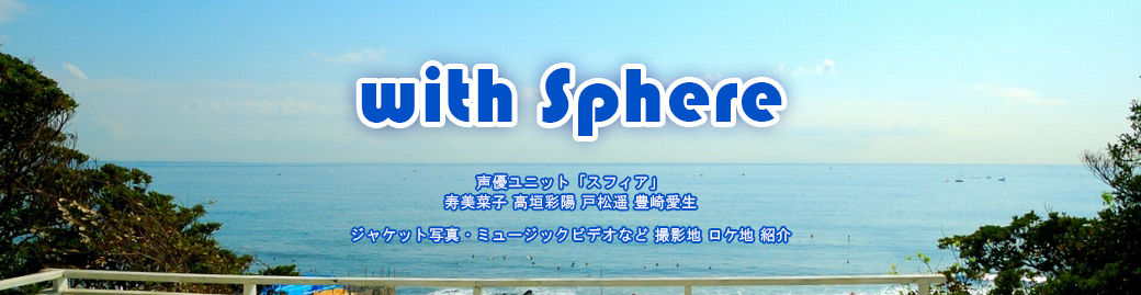 with sphere