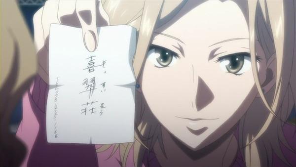 喜翆荘 電話番号