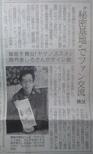ヤマノススメ埼玉新聞