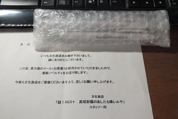 晴レルヤボールペンx2