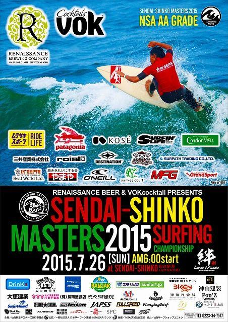 sendaimasters-poster1
