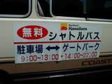 駐車場シャトルバス(2)