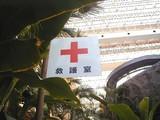救護室:2