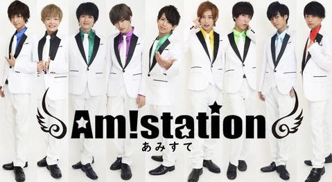 Am!stationアー写(新)