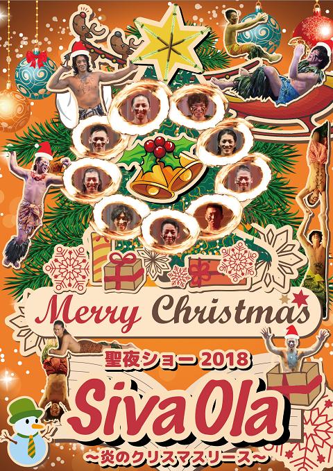 シバオラクリスマス2018_アートボード 1