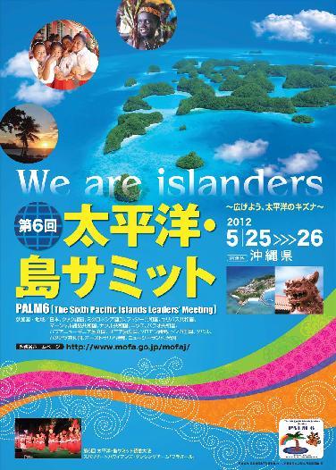 島サミット画像