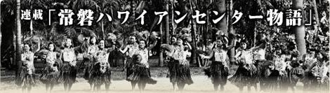 連載「常磐ハワイアンセンター物語」