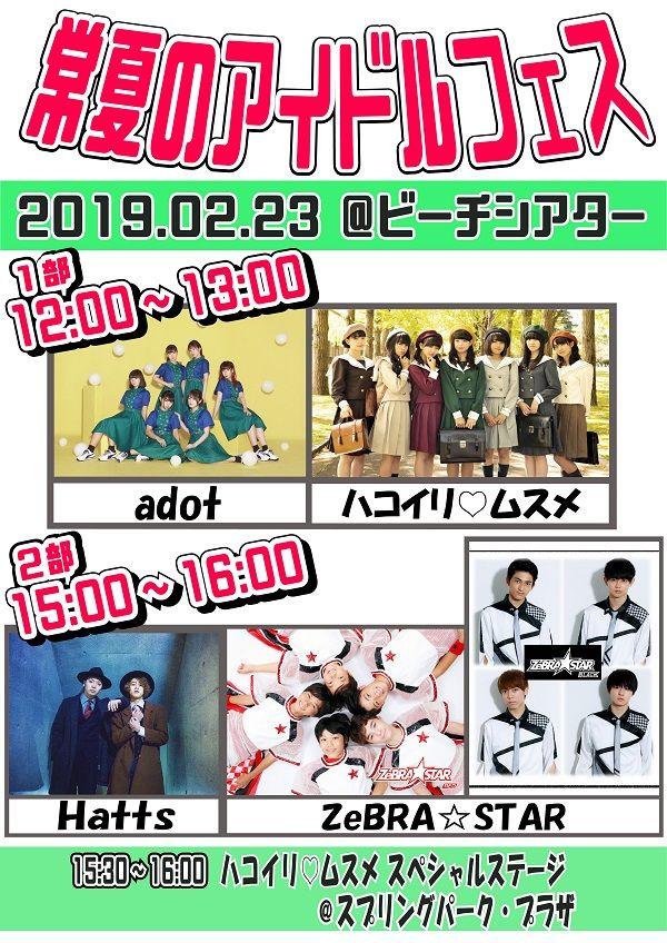 常夏のアイドルフェス_ポスター6-2-001 リサイズ