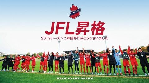 JFL昇格_サイネージ_2_(1)