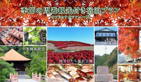 秋の周遊2013