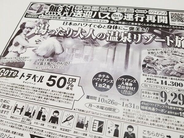 新聞広告の日