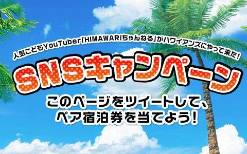 福島県在住の東北YouTuber「HIMAWARIちゃんねる 」さんが、ハワイアンズに遊びに来てくれました。その模様が、YouTubeにアップされています。