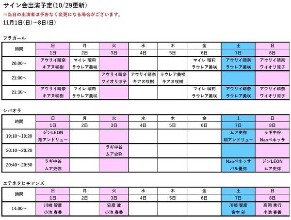 サイン会出演者1029