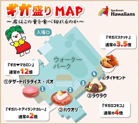 ギガ盛りマップ(blog)