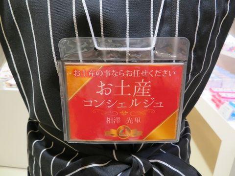 お土産コンシェルジュ2