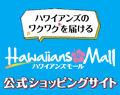 公式ショッピングサイト「ハワイアンズモール」