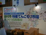 田村市イベント:4