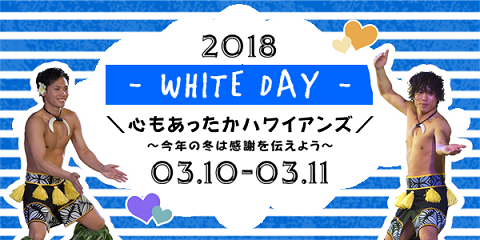 20180219whiteday